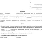 federalniy-zakon-o-anonimnosti-zhalobi-v-prokuraturu