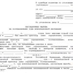 kak-mozhno-obzhalovat-apellyatsionnoe-opredelenie